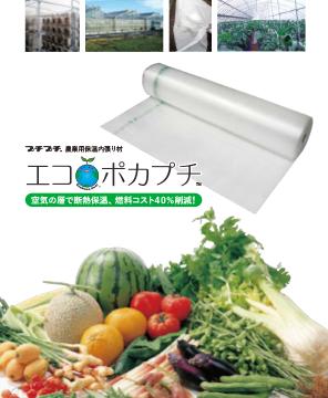 エコポカプチ(農業用保温内張り材)