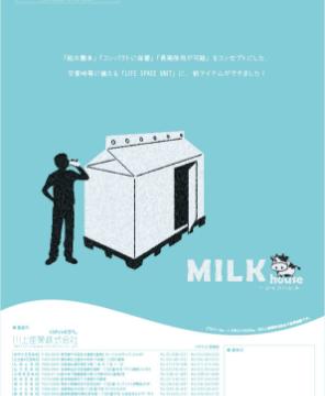 ミルクハウス(簡易ブース)