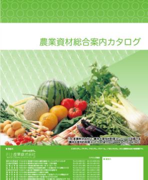 農業資材総合