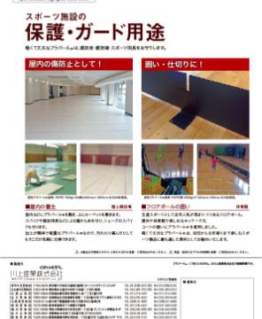 スポーツ施設の保護・ガード用途